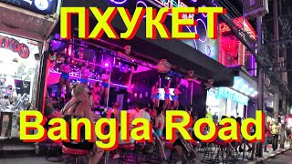 Вечерний ПАТОНГ Bangla Road до карантина Тайланд 2020