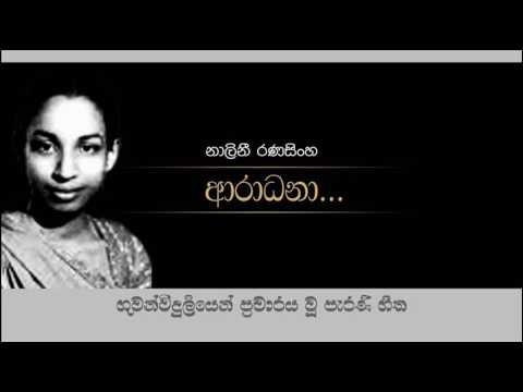 Kadu Kapa Ruwan Hiru Paya ,Aradana, Nalini Ranasinghe, Old Radio Songs