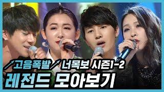 황치열부터 멜로망스 김민석, 사과아가씨까지!↗고음폭발↗ 너목보 시즌1-2 레전드 모아보기