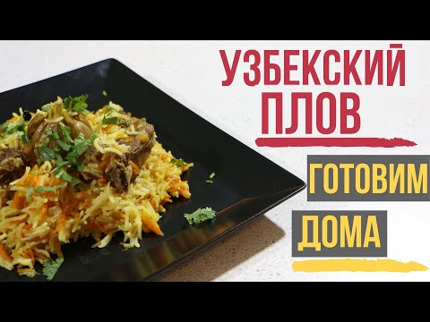 Узбекский Плов в Домашних Условиях ! Пошаговый рецепт.