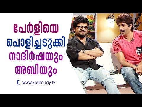 Nadirsha, Abi outwit Pearly Maaney | Kaumudy TV
