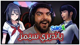 يانديري سيمز !! - #64 - The Sims 4