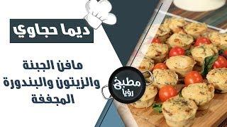 مافن الجبنة والزيتون والبندورة المجففة - ديما حجاوي