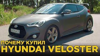 Почему купил Hyundai Veloster | Отзыв Владельца Хендай Велостер, обзор и тест драйв