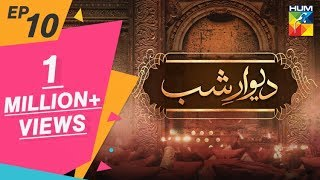 Deewar e Shab Episode #10 HUM TV Drama 17 August 2019