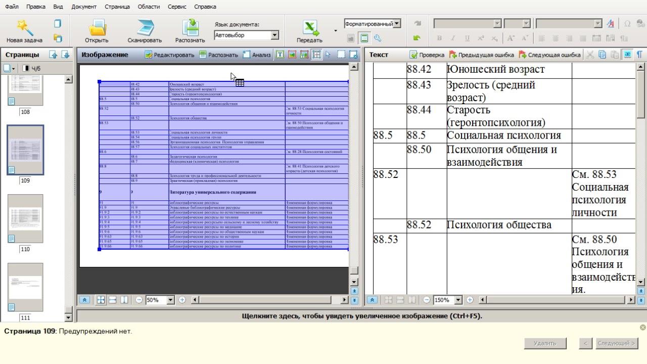 как ... преобразовать таблицу из PDF в Excel - YouTube