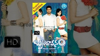 Brindavanam Telugu Full Movie || Jr NTR, Kajal Agarwal, Samantha || Vamsi Paidipally || SS Thaman