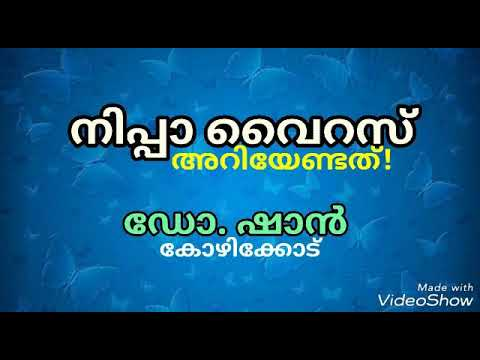 Doctor Shan Calicut latest speech about nipah virus; പകർച്ചവ്യാധി, നബി(സ) ഉപദേശങ്ങൾ