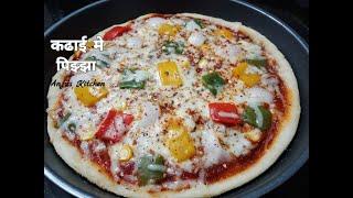 Pizza without oven |  Veg Cheese Pizza | Pizza Base recipe  | Tawa Pizza | Pizza 🍕