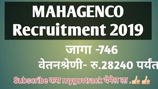 MAHAGENCO Recruitment 2019-Vacancies -746