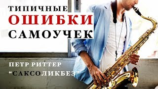 Уроки саксофона. Ошибки самоучек. Петр Риттер.