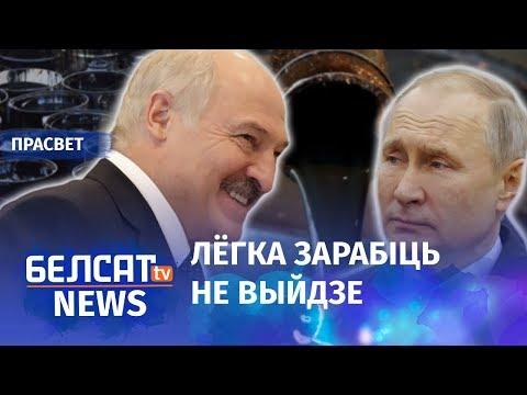 Лукашэнка не дамовіўся з Пуціным пра нафту? | Лукашенко не договорился с Путиным о нефти?