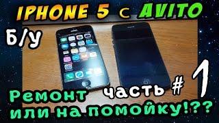 iPhone 5 с Avito за 3,5к - Ремонт или на помойку!!? Часть #1(Купил убитый iPhone 5 на Avito за 3,5к . Нашел для него донора и попробуем из него сделать конфетку! )) ************************..., 2016-09-01T14:21:45.000Z)