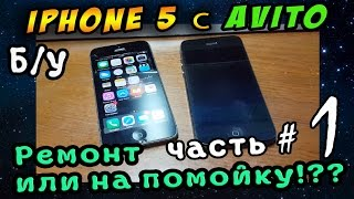 iPhone 5 с Avito за 3,5к - Ремонт или на помойку!!? Часть #1(, 2016-09-01T14:21:45.000Z)