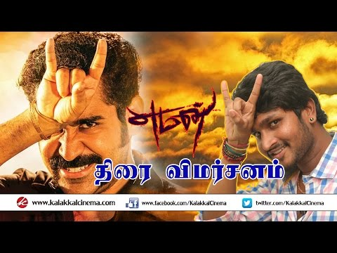 Yaman Movie Video Review