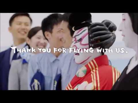 ANA 全日空 機内ビデオ【降機時】篇