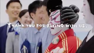 (2018.12.1~)ANA 全日空 機内ビデオ【降機時】篇 thumbnail