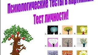 Психологический Тест личности (тест в картинках)(Тест личности входит в видео тренинг