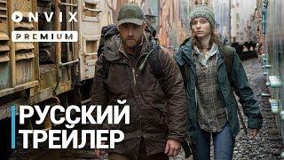 Не оставляй следов   Русский трейлер   Фильм [2018]