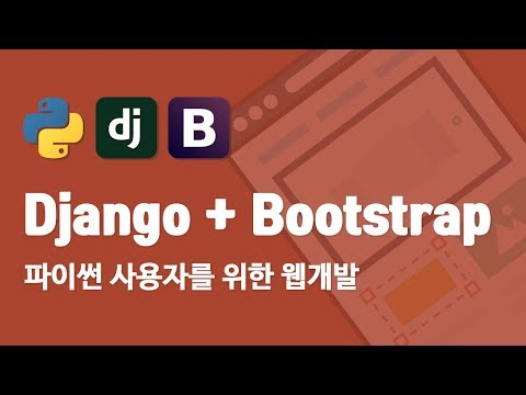 파이썬 사용자를 위한 웹개발 Django + Bootstrap | 강좌소개