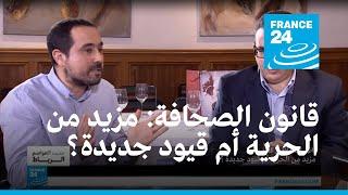 ...قانون الصحافة في المغرب.. مزيد من الحرية أم قيود جديدة
