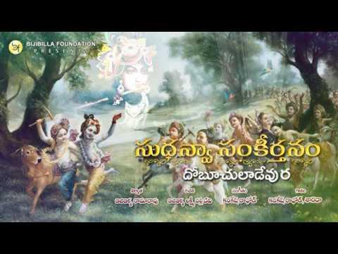 Doabuchuladeavura - Kanakesh Rathod & Sarada Sai
