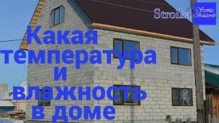 Какая температура и влажность в доме из газобетона 300 мм без утепления  Семья Булатовых