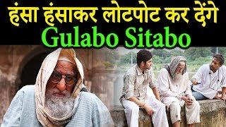 Gulabo Sitabo Trailer Review | Amitabh Bachchan | Ayushmann Khurrana | HS News