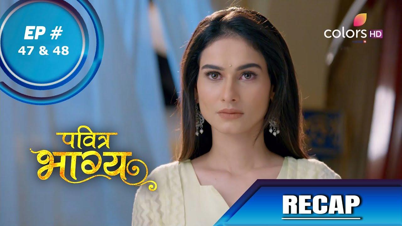 Download Pavitra Bhagya   पवित्र भाग्य   Episode 47 & 48   Recap