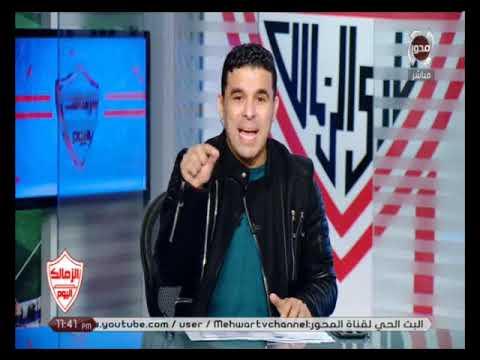 خالد الغندور يفضح الحكم محمد الحنفي وكيف ذبح الزمالك امام المقاولون