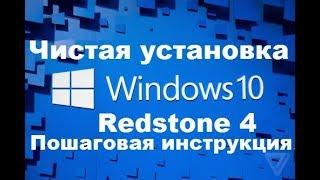Чистая установка Windows 10 Redstone 4 1803
