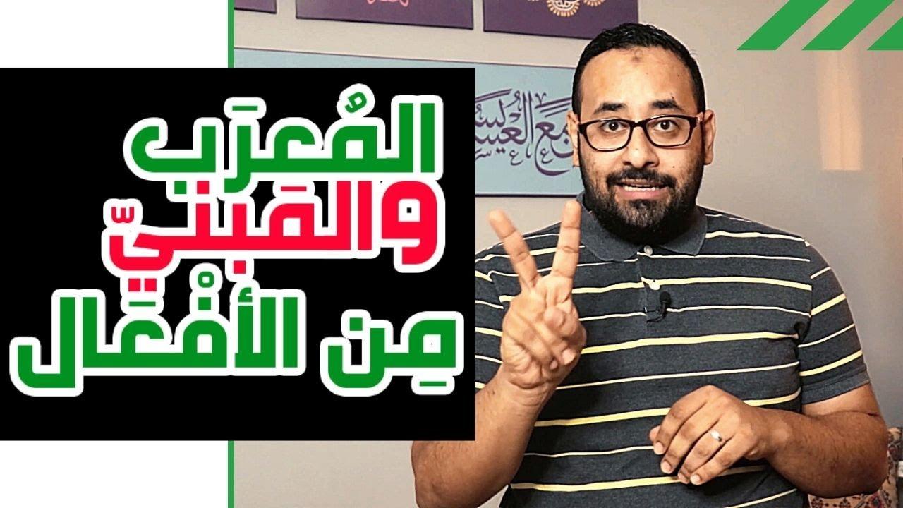 تعلم النحو العربي | 3 المعرب والمبني من الأفعال
