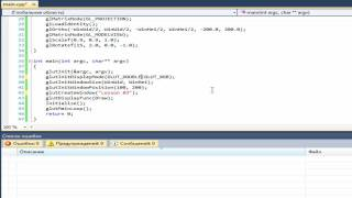 C++ & OpenGL Урок 03. Анимация