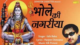 Bhole Ki Nagariya Lalit Baba Bhole Baba Song 2018 DJ Bhole Song Kawad Song