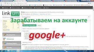 Зарабатываем на аккаунте google+ , на Linkum.ru