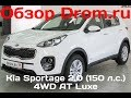 Kia Sportage 2017 2.0 (150 л.с.) 4WD AT Luxe - видеообзор