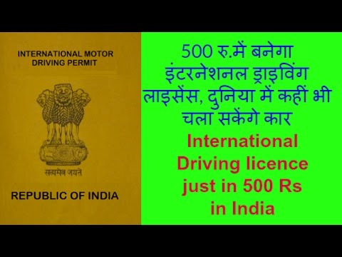 How To Apply International Driving Licence just in 500 Rs Hindi