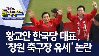 황교안 한국당 대표, '창원 축구장 유세' 논란 | 김진의 돌직구쇼