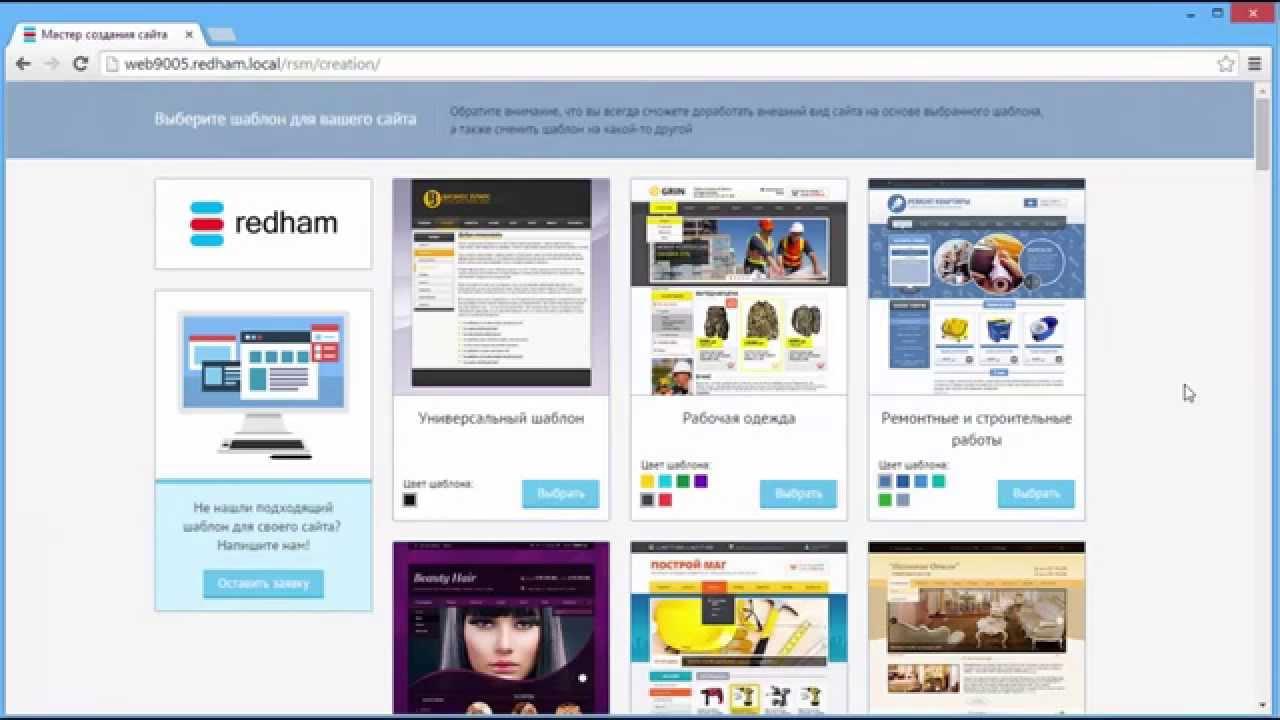 Начало работы с конструктором сайтов Redham
