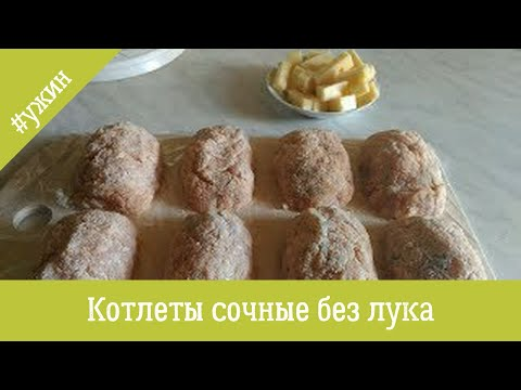 котлеты куриные без лука рецепт пошагово
