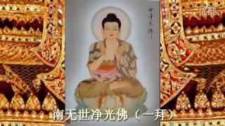 Eighty-eight Buddhas Great Repentance (Li Fo Ta Chan Hui Wen),Guan Yin Citta.《禮佛大懺悔文》 观世音菩萨卢台长心灵法门