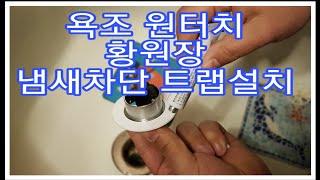 욕조 원터치 냄새차단 트랩설치~~문의☎️010 8782…