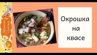 как приготовить окрошку на квасе/ Пошаговый рецепт окрошки