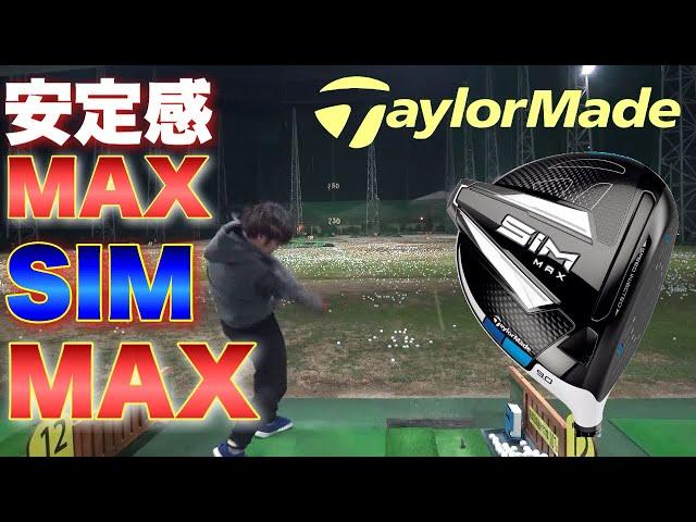 【TaylorMade 2020 Driver】ちょっと重いのに振り切れる❗️SIM MAXの安定感がすごい‼️