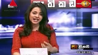 Pathikada Sirasa TV 29th March 2019 Thumbnail
