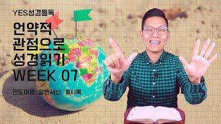 [YES성경통독] Week 07: 전도여행, 일반서신, 계시록