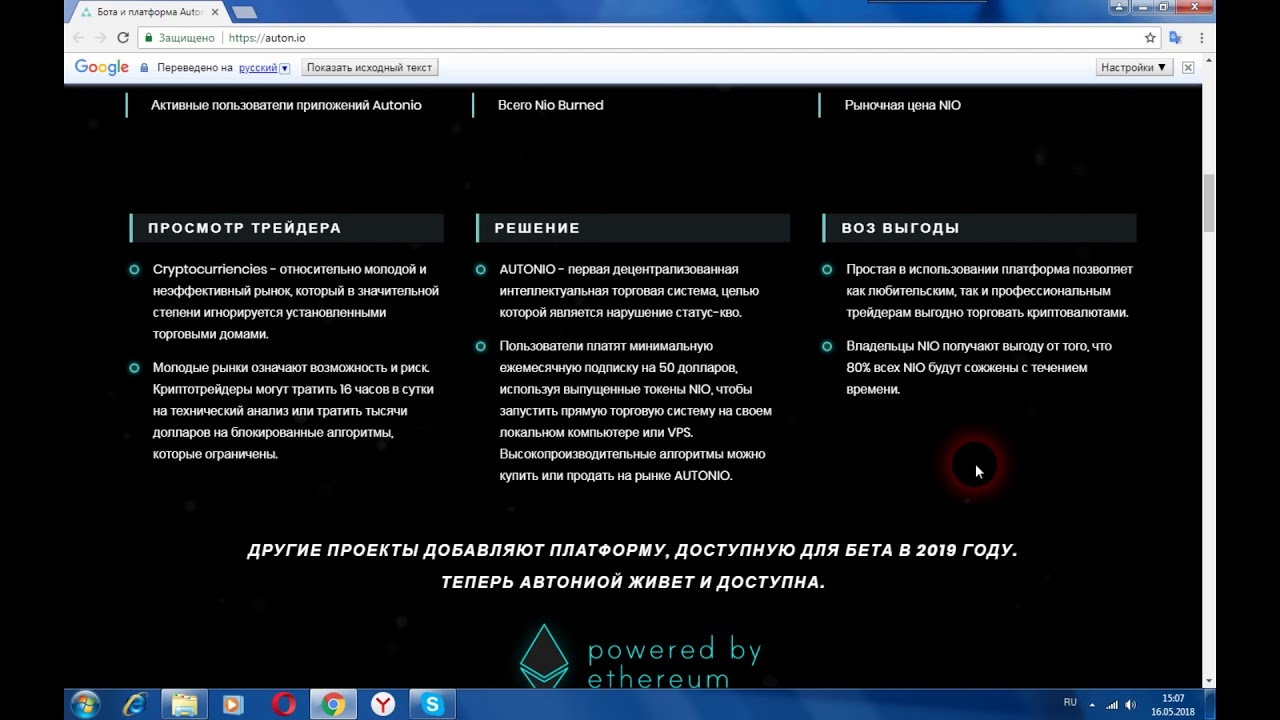 where to buy autonio cryptocurrency