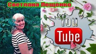 Добро пожаловать на мой канал)