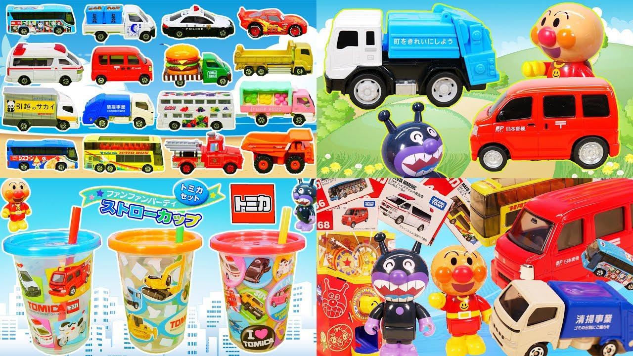 はたらくくるま トミカ ガチャガチャ 清掃車 郵便車 アンパンマン バイキンマン 救急車 パトカー カーズ のりもの 乗り物 子供向け おもちゃ 遊び