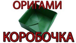 Оригами коробочка | Как сделать коробочку из бумаги(Коробочка из бумаги - одна из известных моделей оригами. На видео показано как сделать коробочку из бумаги...., 2013-08-01T17:49:42.000Z)